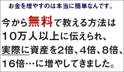 FX初心者必勝法・無料レポートオファー 【FX成功法則マニュアル】 城北忠明